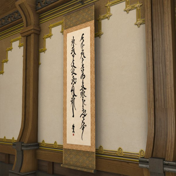 Hingan Wall Scroll